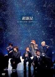 超新星 1st LIVE TOUR キミだけをずっと/超新星【中古】[☆4]