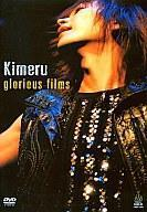 glorious films/Kimeru【中古】[☆4]