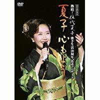 DVDビデオ 熱唱!伍代夏子 歌手生活20周年 記念コンサート 夏子 心もよう/伍代夏子【中古】[☆2]