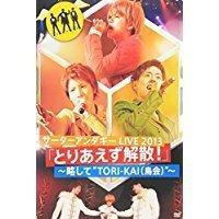 """サーターアンダギー LIVE 2013 「とりあえず解散!」 ~略して""""TORI-KAI(鳥会)""""~/サーターアンダギー【中古】[☆2]"""