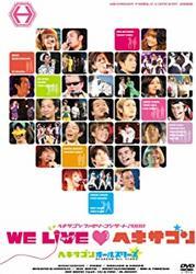ヘキサゴン ファミリーコンサート2008 WE LIVE ヘキサゴン (Deluxe Version)?/ヘキサゴンオールスターズ【中古】[☆2]