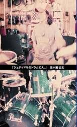 【VHS】ジュディマリのドラムの人。/五十嵐公太【中古】[☆4]