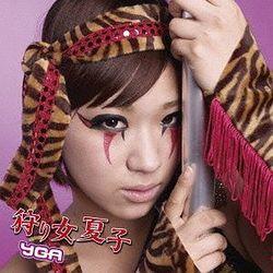 狩り女 夏子(通常盤・Bパターン)/YGA【中古】[☆2]