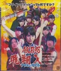フライングゲット 劇場盤/AKB48【中古】[☆2]
