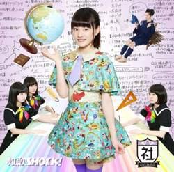 教歌SHOCK! (社会盤)/ロッカジャポニカ【中古】[☆4]