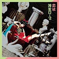 恋は神聖ローマ(初回限定盤)(DVD付)/ハナエ【中古】[☆4]