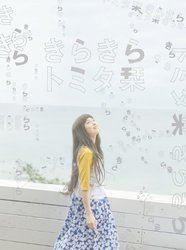 きらきら(初回生産限定盤)(DVD付)/トミタ栞【中古】[☆4]