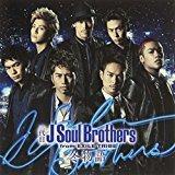 【未開封】冬物語 (CD+DVD)/三代目 J Soul Brothers from EXILE TRIBE【中古】[☆5]