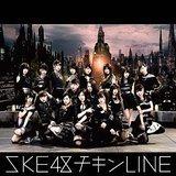チキンLINE(劇場盤)/SKE48【中古】[☆3]