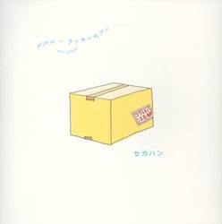 ルルル~ラッキーセブン/セカハン【中古】[☆3]