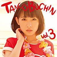 TANCOBUCHIN vol.3 -TYPE B-/たんこぶちん【中古】[☆3]