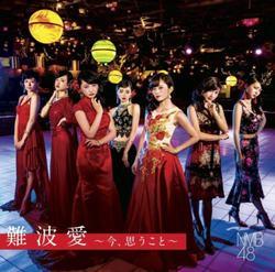 難波愛-今、思うこと-(初回限定盤)Type-N(DVD付)/NMB48?【中古】[☆4]