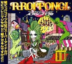 R-ROPPONGI/スーパーアイドル【中古】[☆3]