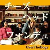 チーズヘッドフォンデュ/OverTheDogs【中古】[☆4]