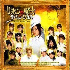 「リボンの騎士 ザ・ミュージカル」ソング・セレクション/演劇・ミュージカル【中古】[☆4]