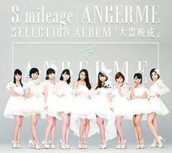 S/mileage/ANGERME SELECTION ALBUM「大器晩成」(通常盤)/アンジュルム?【中古】[☆3]