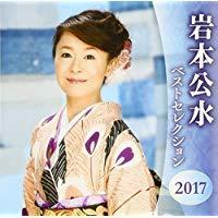 岩本公水 ベストセレクション2017/岩本公水【中古】[☆4]