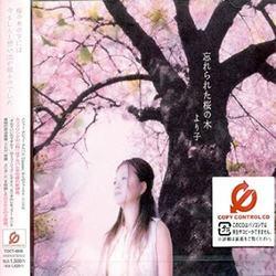 忘れられた桜の木/より子。【中古】[☆3]