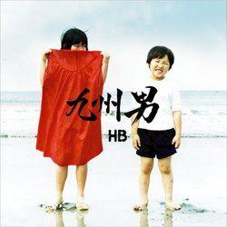 HB/九州男【中古】[☆4]