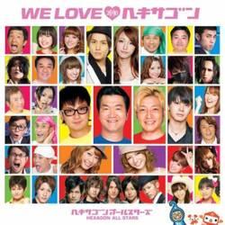 WE LOVE ヘキサゴン2010 Standard Edition/ヘキサゴンオールスターズ【中古】[☆3]