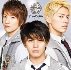 サーターアンダギー(初回限定盤)/サーターアンダギー【中古】[☆4]