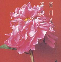 事実 (CCCD)/笹川美和【中古】[☆2]