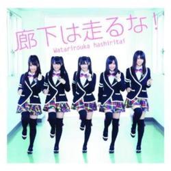 廊下は走るな! [CD+DVD](初回盤A)/渡り廊下走り隊【中古】[☆2]
