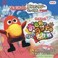 キョロちゃん 夢ファンタジーミュージカル2008(非売品)【中古】[☆4]