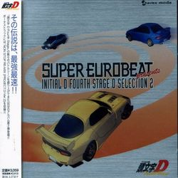 SUPER EUROBEAT presents 頭文字[イニシャル]D Fourth Stage D SELECTION2/TVサントラ【中古】[☆2]