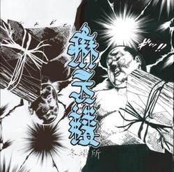 摩天楼 冬場所/GEEK ほか【中古】[☆3]