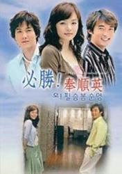 【輸入盤】韓国TVドラマサントラ オー! 必勝 OST(台湾盤・DVD付)【中古】[☆4]