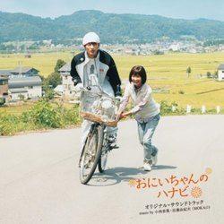 「おにいちゃんのハナビ」オリジナル・サウンドトラック/MOKA【中古】[☆3]