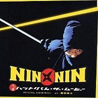 NIN×NIN 忍者ハットリくん THE MOVIE O.S.T.【中古】[☆2]