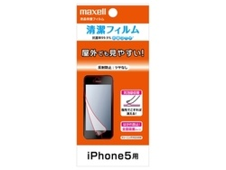 maxell 液晶保護フィルム(iPhone5用)【中古】[☆5]