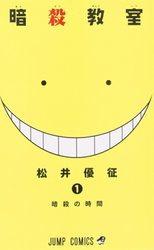 【全巻セット】暗殺教室/1巻-21巻/完結/松井 優征/集英社【中古】[☆2]