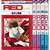 【全巻セット】RED(レッド)/1巻-4巻/完結/なかじ有紀/白泉社【中古】[☆2]