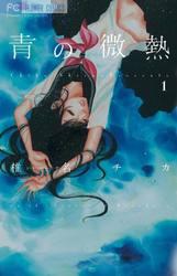 【全巻セット】青の微熱/1巻-3巻/完結/椎名チカ/小学館【中古】[☆2]