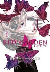 【全巻セット】レッドガーデン RED GARDEN/1巻-4巻/完結/綾村切人/その他【中古】[☆2]