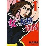 【2巻セット】女の友情と筋肉/1巻-2巻/以下続刊/KANA/その他【中古】[☆3]
