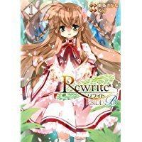 【2冊セット】Rewrite -リライト-:SIDE-B/1巻-2巻/以下続刊/東条さかな/その他【中古】[☆3]
