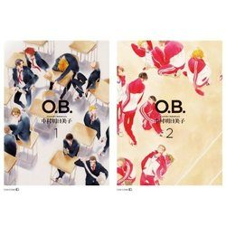 【全巻セット】O.B./1巻-2巻/完結/茜新社/中村明日美子/その他【中古】[☆3]