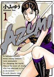 【10巻セット】AZUMI(あずみ)/1巻-10巻/以下続刊/小山ゆう/小学館【中古】[☆2]