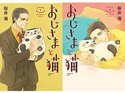 【2巻セット】おじさまと猫/1巻-2巻/以下続刊/桜井海/エニックス【中古】[☆3]