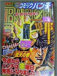 週刊コミックバンチ 2002年5月31日号 第24号/その他【中古】[☆3]