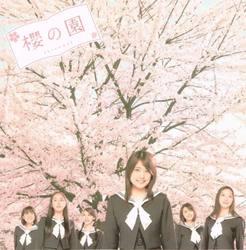 【映画パンフレット】櫻の園 -さくらのその-/パンフレット【中古】[☆3]