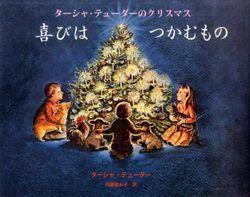 喜びはつかむもの ターシャ・テューダーのクリスマス/ターシャ・テューダー/ハードカバー【中古】[☆3]