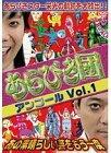 あらびき団 アンコール Vol.1 あの素晴らしい芸をもう一度【中古】[☆2]