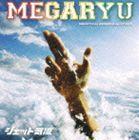【レンタルアップCD】ジェット気流/MEGARYU【中古】[☆2]
