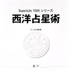 マーク矢崎の西洋占星術 SuperLite1500シリーズ【中古】[☆4]