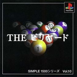 PS THE ビリヤード【中古】[☆2]